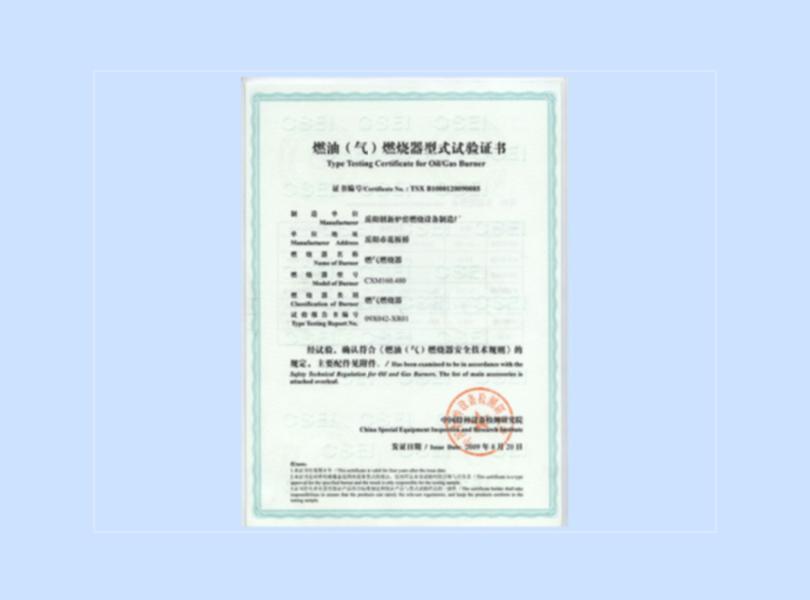 燃烧器型式试验证书
