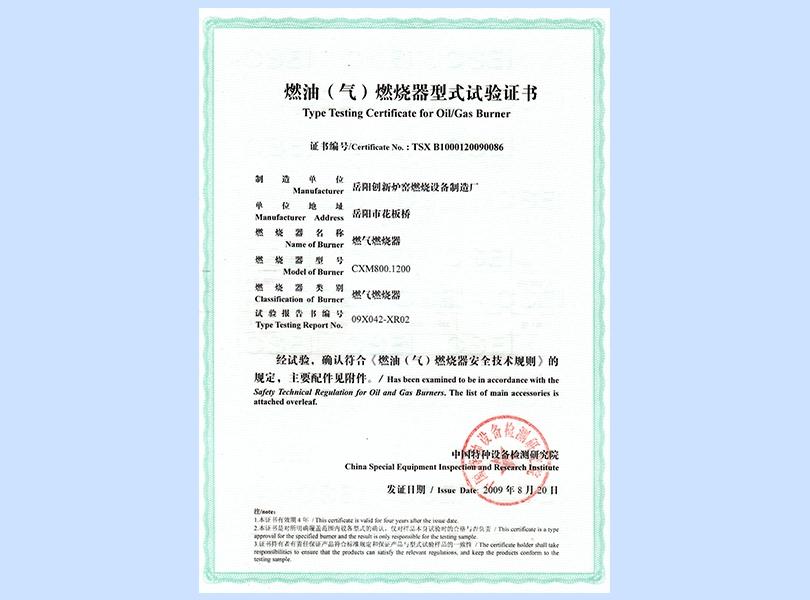 燃油燃烧器型式试验证书
