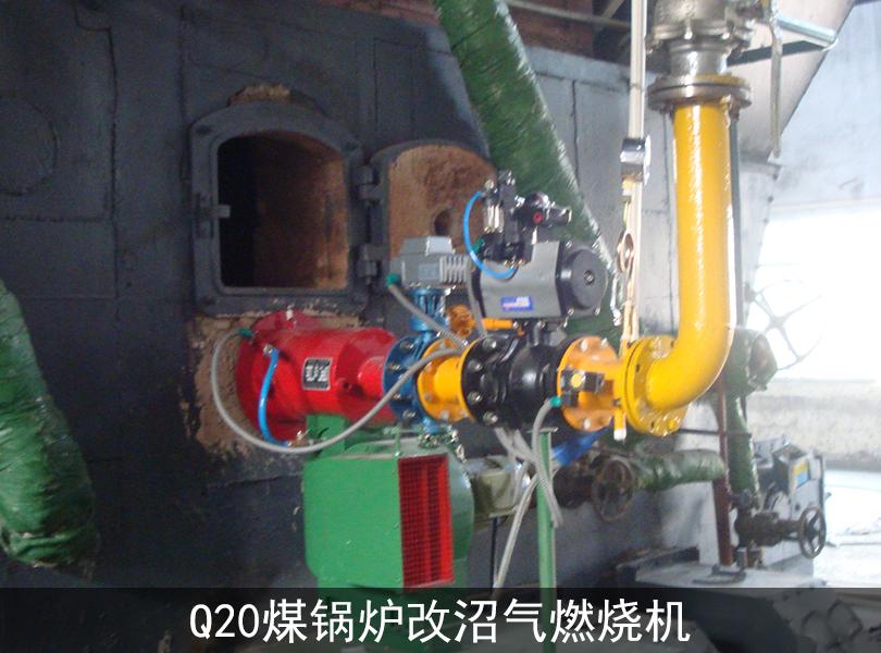 煤锅炉改沼气燃烧机