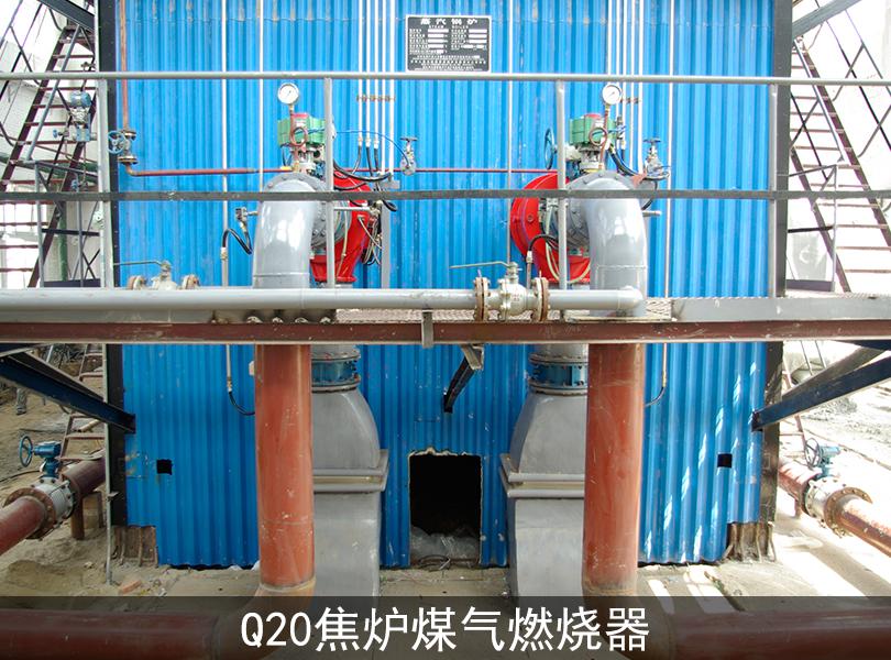 焦炉煤气燃烧器