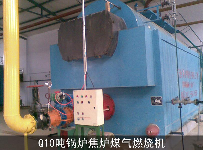焦炉煤气燃烧机