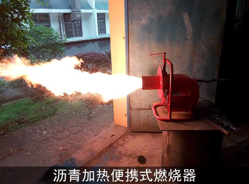 沥青加热燃烧器
