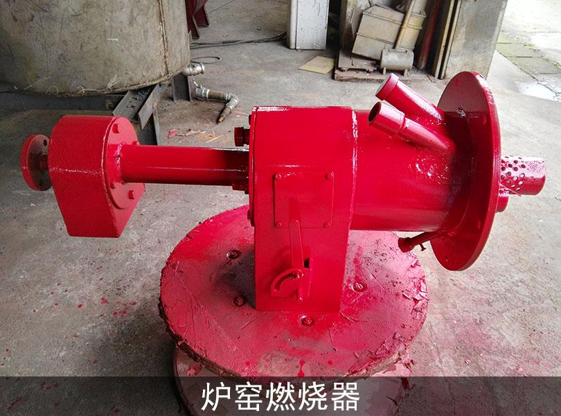 炉窑燃烧器