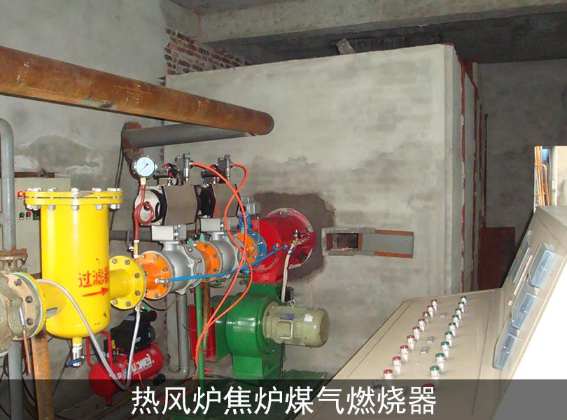 热风炉焦炉煤气燃烧器