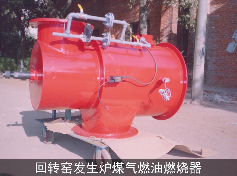 发生炉煤气燃油燃烧器