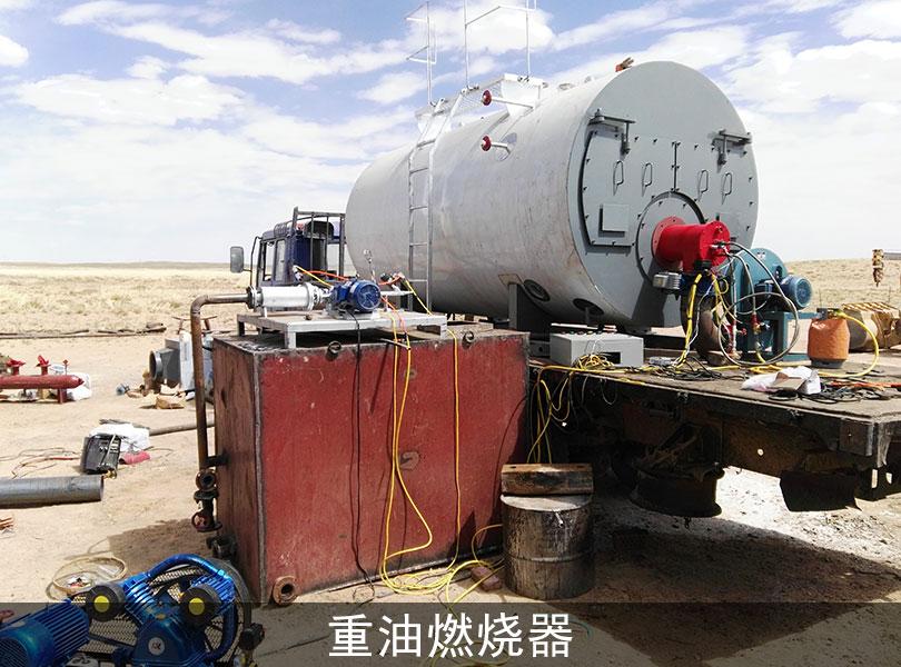 重油燃烧器