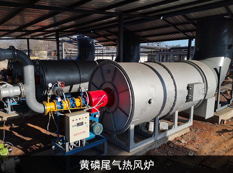 黄磷尾气热风炉