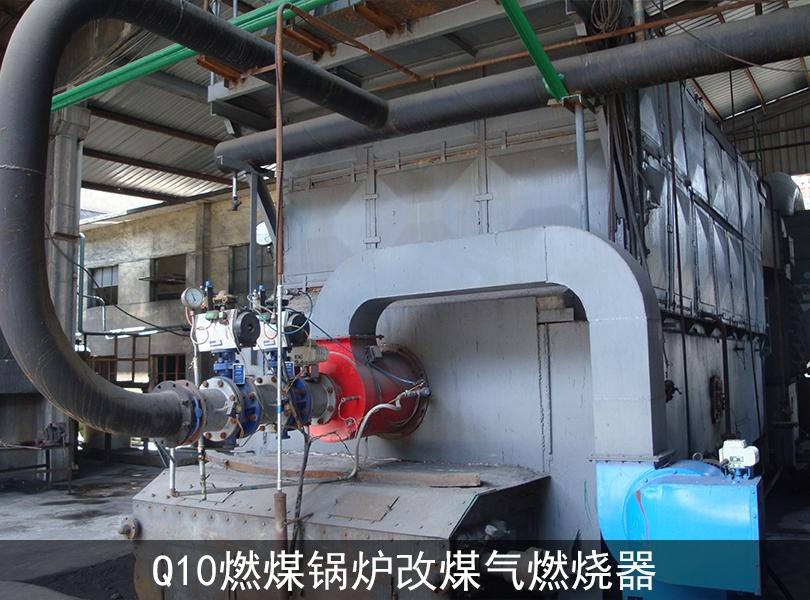 燃煤锅炉改煤气燃烧器