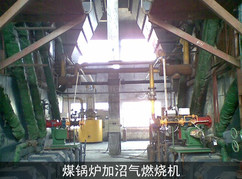 煤锅炉加沼气燃烧机
