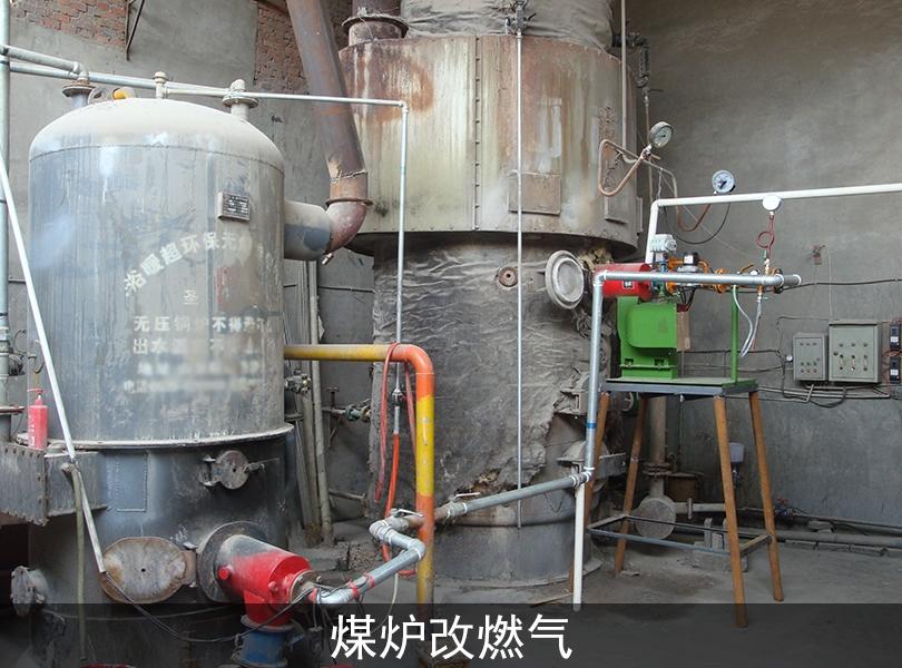 煤炉改燃气