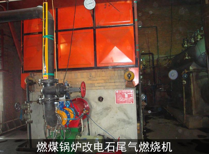 燃煤锅炉改电石尾气燃烧机