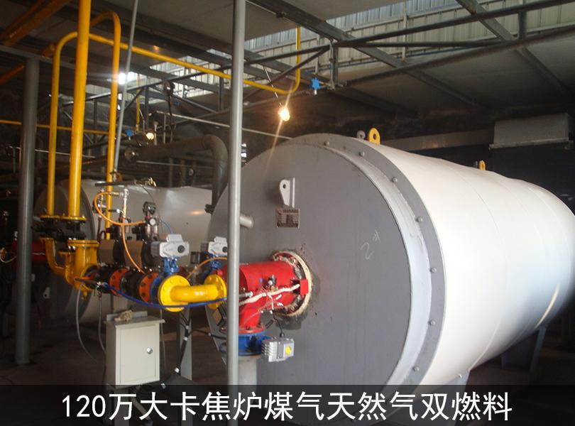 焦炉煤气天然气双燃料