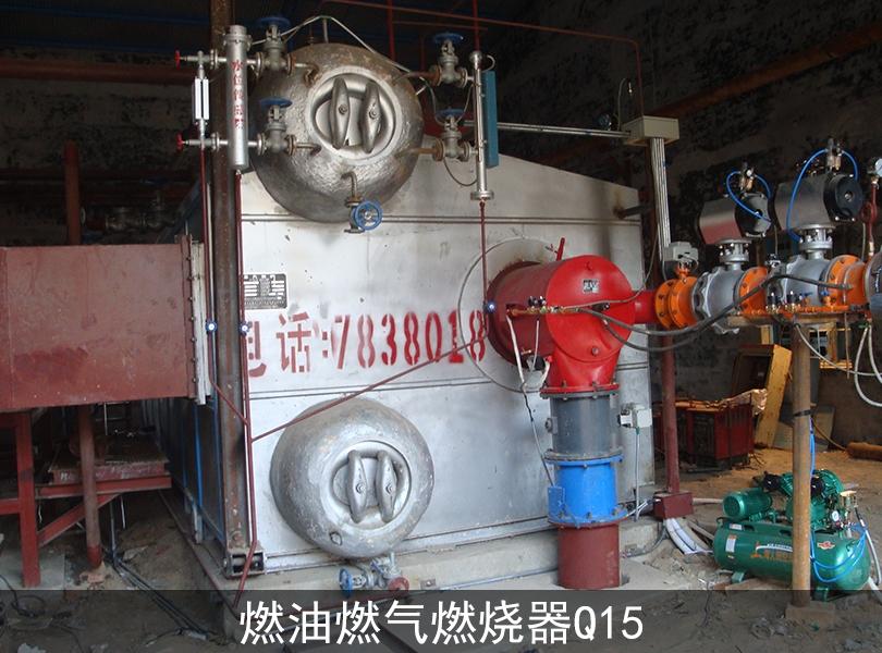 燃油燃气燃烧器