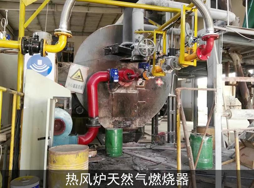 热风炉天然气燃烧器