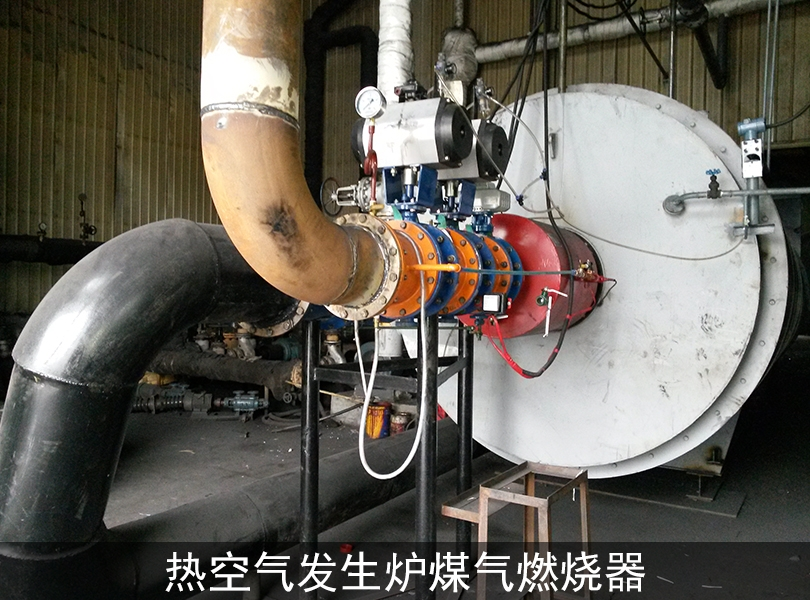 热空气发生炉煤气燃烧器
