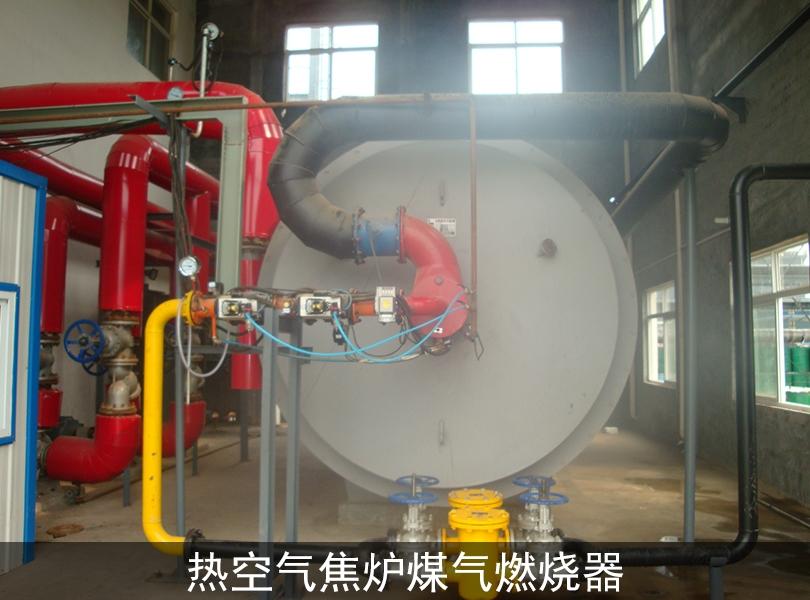 热空气焦炉煤气燃烧器
