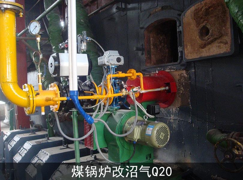 煤锅炉改沼气