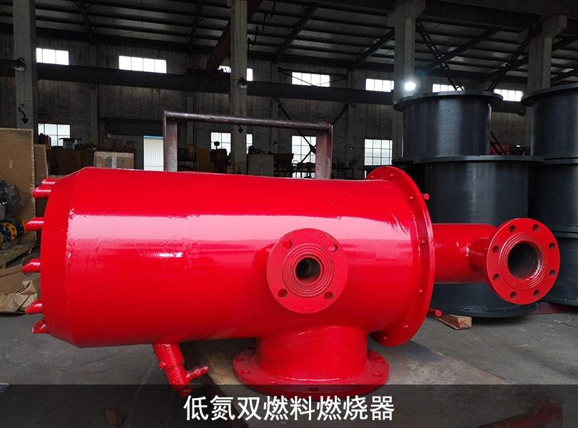低氮双燃料燃烧器